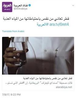 """مغردون قطريون يردون على """"العربية"""" السعودية بطريقة ساخرة بسبب هذا الخبر.."""