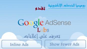 شرح Adsense Labs
