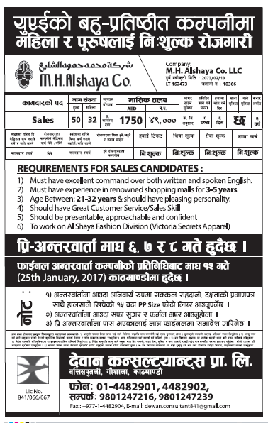 Jobs in Sales in UAE for Nepali, Salary Rs 49,000