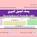وصف الجدول الدوري للعناصر Description of Periodic table