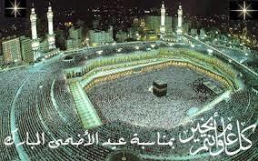 موعد تاريخ اول ايام عيد الاضحى المبارك 1437 eid adha