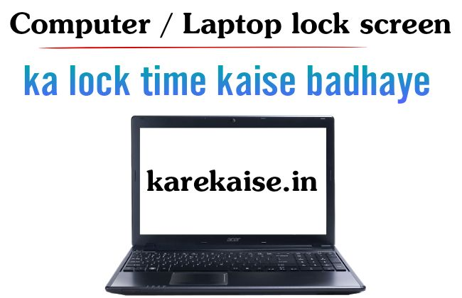 lock-screen-time-kaise-badhaye