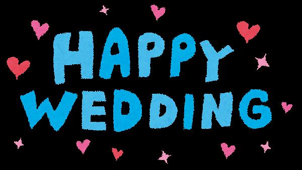 結婚式のイラストhappy Weddingタイトル文字 かわいいフリー素材