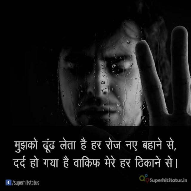 Dard Bhari Shayari on Mujhe ko dhund leta hai