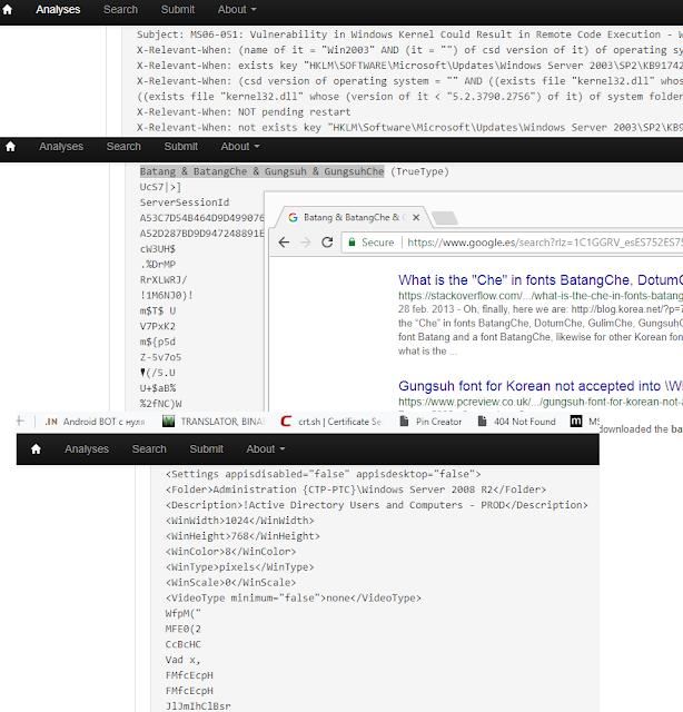 """Un """"dump"""" de memoria con la cadena, y visitando páginas de vulnerabilidades probablemente desde Corea"""
