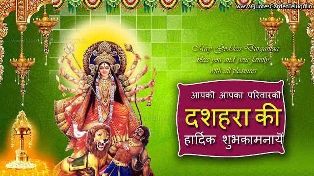 vijayadashami greetings in Hindi - happy dussehra greetings in hindi - Best Dussehra Wallpapers messages sms quotes wishes