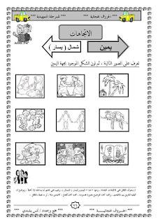 17 - مجموعة أنشطة متنوعة للتحضيري و الروضة