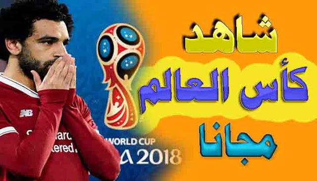 تطبيق رهيب لأصحاب النت الضعيف لمشاهدة كأس العالم 2018