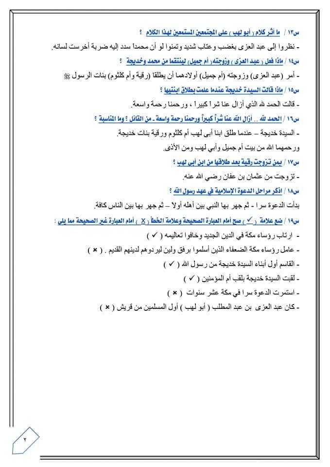 مراجعة قصة السيدة خديجة للصف السادس الابتدائي ترم ثاني سؤال وإجابة مع حل تدريبات كتاب المدرسة 2