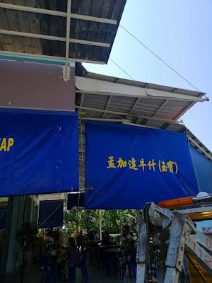 Kedai Kopi Nyuk Pau Baru (Ngau Chap) Menggatal