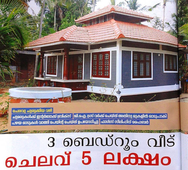home for 5 lakhs in kerala with plan