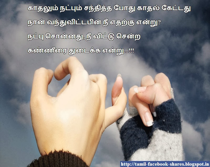 Friend Quotes In Tamil 7 Quote