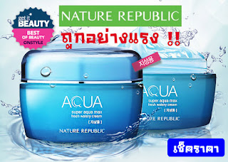 รีวิว iHerb pantip Thailand Nature Republic Aqua Super Aqua Max Fresh Watery Cream