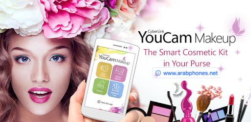 تحميل أفضل برنامج لتزيين و مكياج للصور YouCam Makeup