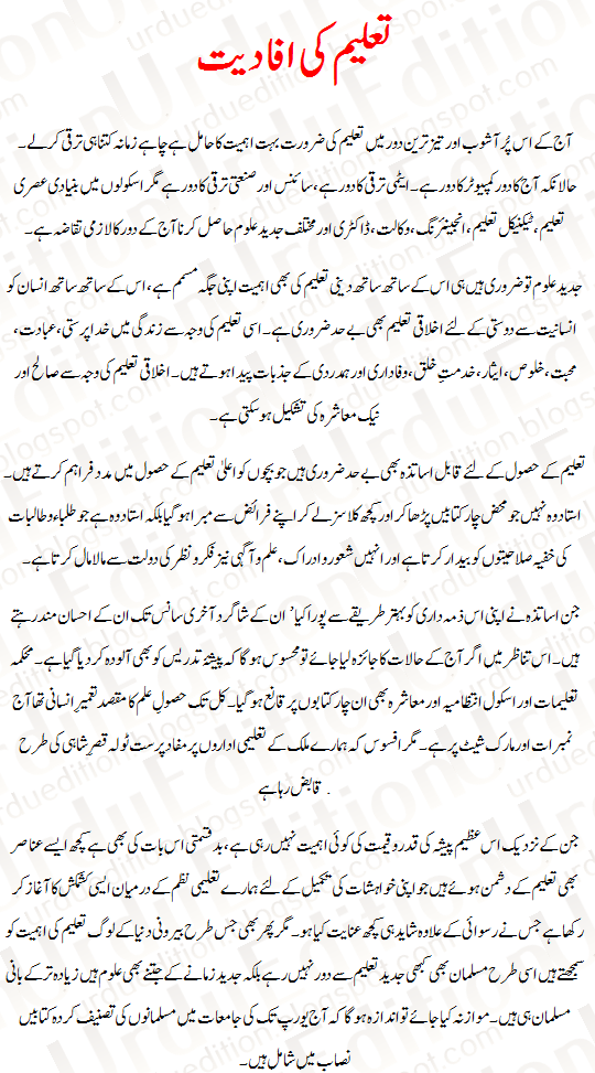 Taleem Essay In Urdu 1