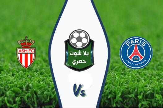 مشاهدة مباراة باريس سان جيرمان وموناكو بث مباشر اليوم الأحد 21/04/2019 الدوري الفرنسي