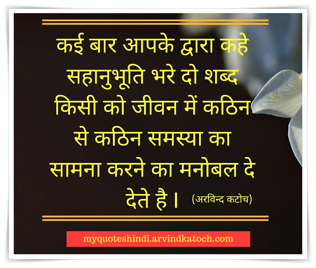 Hindi Quote, Sometimes, words, sympathy, सहानुभूति, शब्द, confidence, arvind katoch, Hindi Thought,