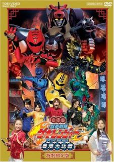 Juken Sentai Gekiranger: Nei-Nei! Hou-Hou! Hong Kong Decisive Battle MP4 Subtitle Indonesia