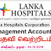 Vacancy for Management Accountant - Lanka Hospitals