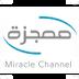 تردد قناة معجزة الفضائية المسيحية | Miracle Channel Tv Frequency