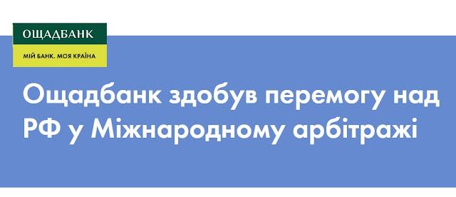 Ощадбанк виграв міжнародний арбітраж проти РФ на $ 1,3 млрд за анексію Криму