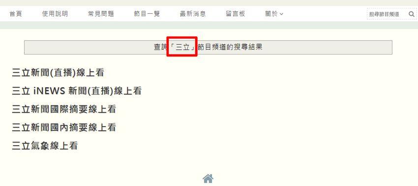 search-program-2.jpg-站內搜尋節目頻道功能上線