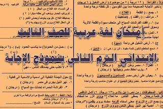 امتحان لغة عربية للصف الثالث الابتدائي الفصل الثاني, امتحان لغة عربية للصف الثالث الابتدائى اخر العام, امتحان لغة عربية للصف الثالث الابتدائى ترم ثانى, امتحان لغة عربية للصف الثالث ابتدائي, امتحانات لغة عربية للصف الثالث الابتدائي