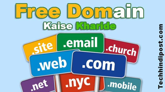 free domain kaise kharide ya register kare