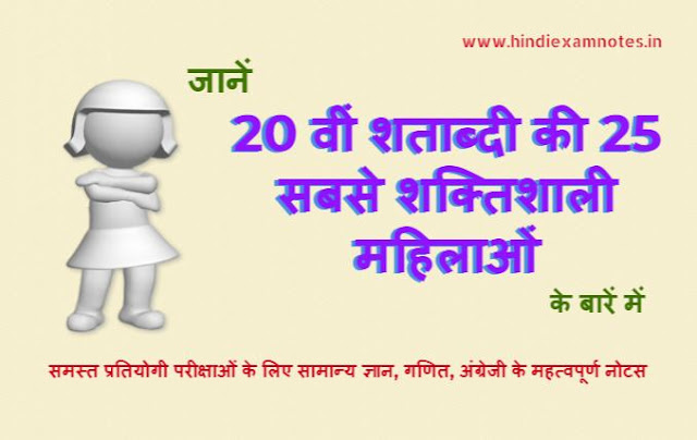 Know About the 20th Century 25 Most Powerful Womens in Hindi