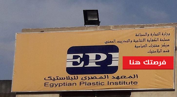 وظائف خالية فى المعهد المصري للبلاستيك فى مصر 2018