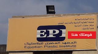 وظائف شاغرة فى المعهد المصري للبلاستيك فى مصر 2018