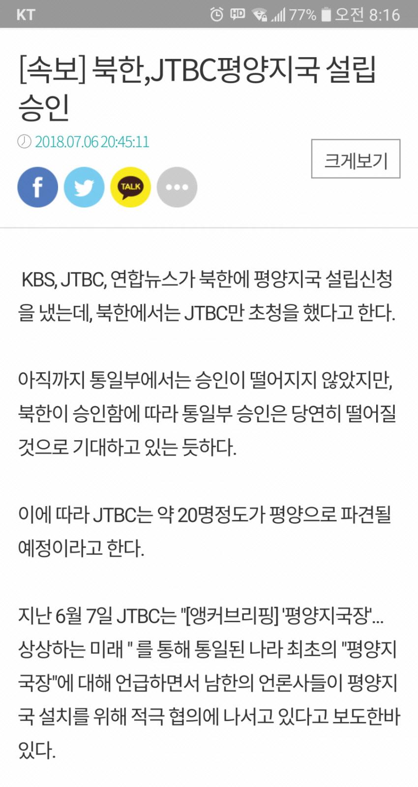 JTBC 평양지국 설립