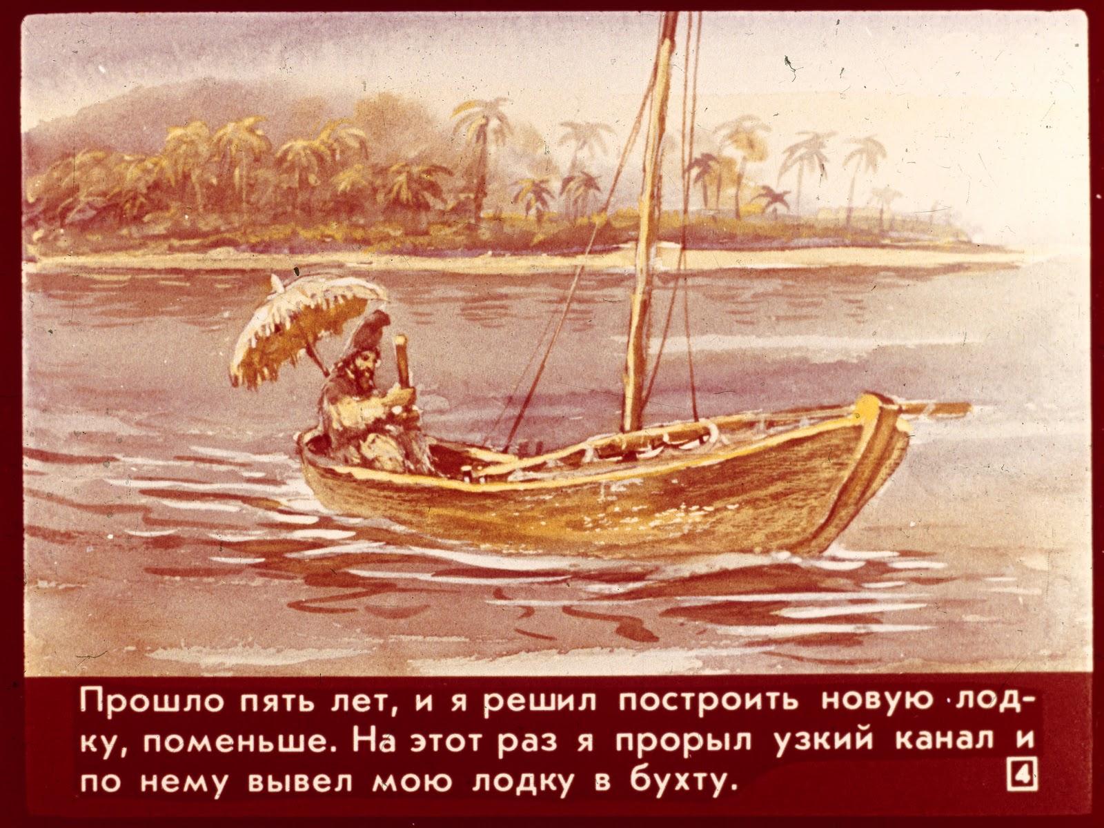 робинзон крузо строит лодку изложение