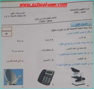 الامتحانات الوزارية للأعوام السابقة مادة العلوم الصف الثالث الفصل الدراسى الأول – مدرسة الامارات