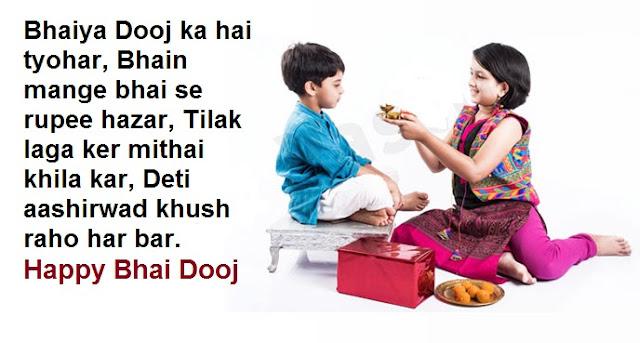 happy bhai dooj 2018, happy bhai dooj wishes, bhai dooj quotes for brother, bhai dooj messages hindi, bhai dooj 2018, bhai dooj 2018 date, bhai dooj 2018 muhurat, bhai dooj images for whatsapp, bhai dooj, bhai dooj greetings, whatsapp video, whatsapp status, bhai dooj wishes, bhai dooj images for whatsapp, bhaiya dooj images for whatsapp, bhai dooj special, bhaiya dooj images for whatsapps, bhai dooj whatsapp, raksha bandhan whatsapp status, happy bhai dooj, bhai dooj images 2019, bhaiya dooj images, bhaiya dooj images hd, bhaiya dooj video for whatsapp, bhaiya dooj images 2019