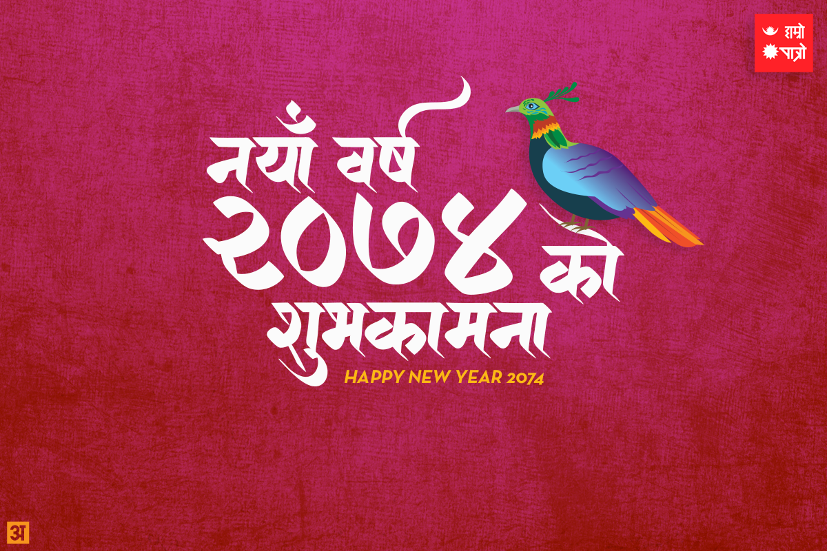 New Nepali Fonts: Happy New Year 2074 ecards Greetings नव ...
