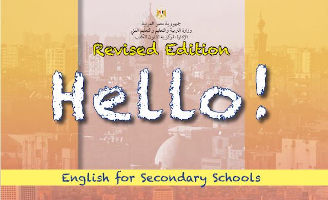 تحميل كتاب الوزارة لغة انجليزية student book للصف الثالث الثانوي 2019