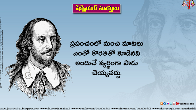 Here is a Telugu Language Study Quotes and Thoughts images, William Shakespeare Quotations and Messages in Telugu, William Shakespeare Good Reads in Telugu Language, Top Famous William Shakespeare Wallpapers with Telugu Quotations, William Shakespeare Study & Education Wallpapers with Nice Sayings in Telugu Language, Telugu William Shakespeare HD Wallpapers.