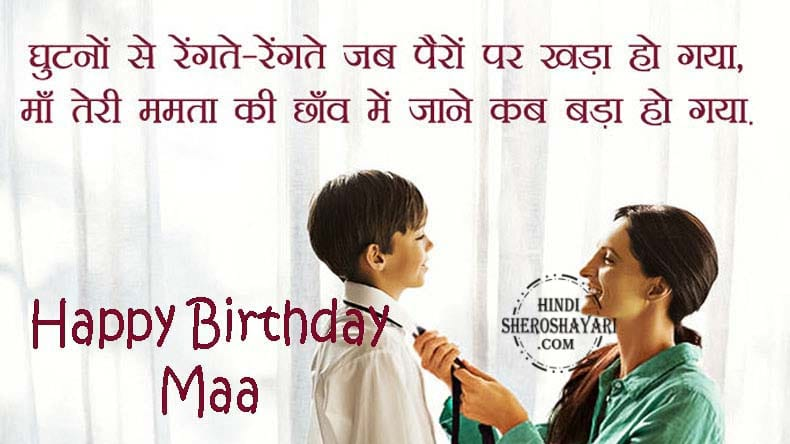 Hindi Birthday Shayari for Mother
