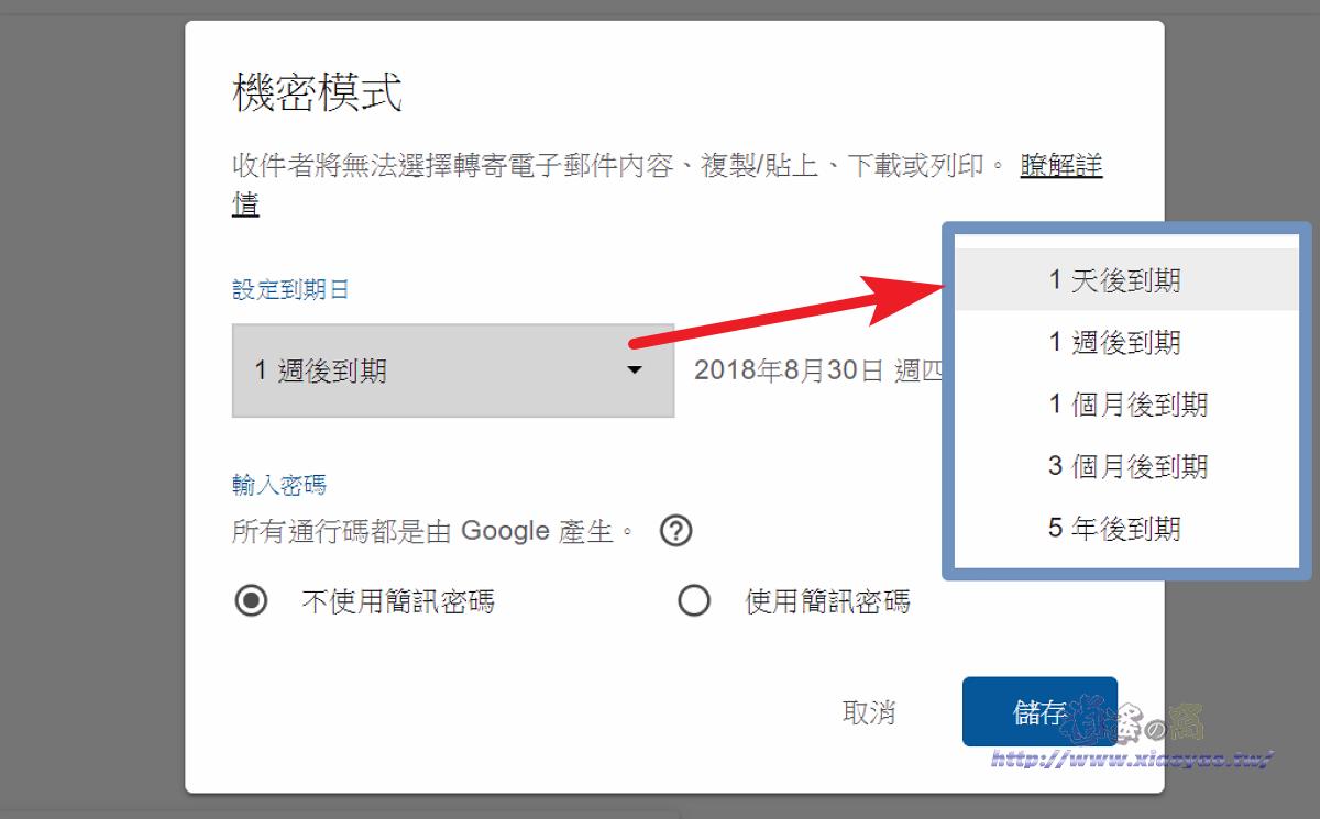 Gmail 機密模式可傳送限定密碼、到期日的郵件