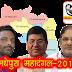 मधेपुरा में आगामी लोक सभा चुनाव को लेकर सरगर्मी हुई तेज: पप्पू-शरद-दिनेश में होगा दंगल