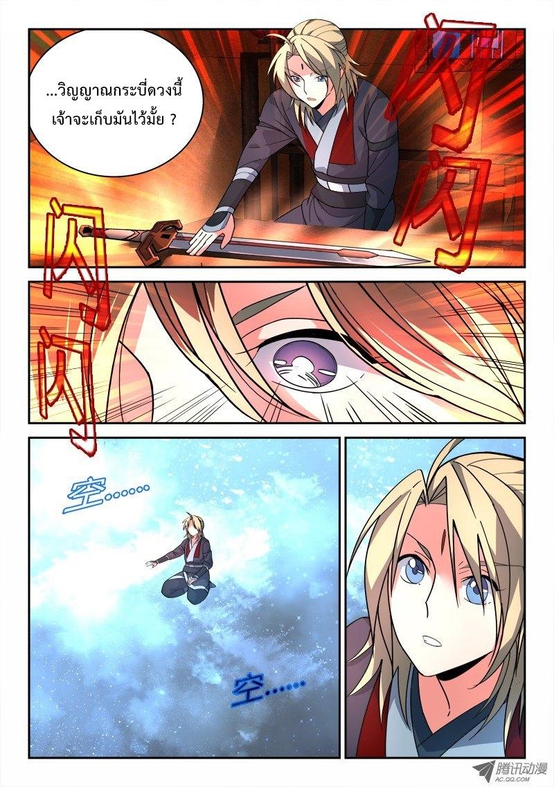 อ่านการ์ตูน Spirit Blade Mountain 82 ภาพที่ 7