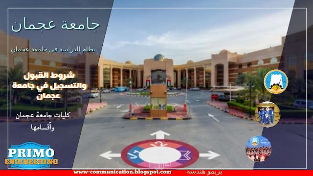 جامعة عجمان القبول والتسجيل