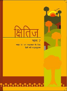 Ncert Solutions For Class 10 Hindi Kshitiz Pdf