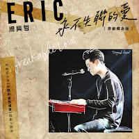 Mandarin Lyrics PinyinYong Bu Shi Lian De Ai The love that never loses 永不失聯的愛 Love Lyrics - Eric Chou 周興哲 www.unitedlyrics.com