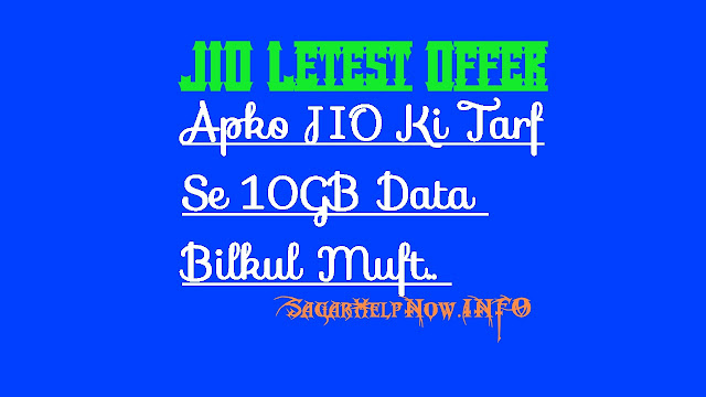 How to get 10gb data in jio