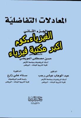 كتاب المعادلات التفاضلية الجزء الثاني pdf