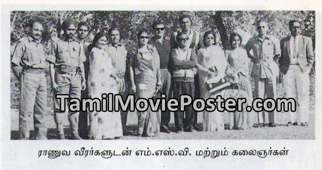 Tamil Movie Old Posters: Music Director MS Vishwanathan with