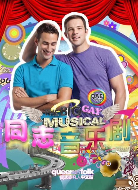 The big gay musical, 4