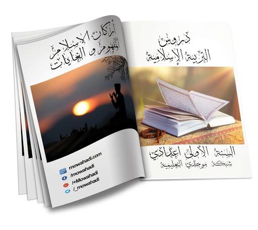 درس العبادة غاية الخلق ( أركان الإسلام : المفهوم والغايات) للسنة الأولى اعدادي